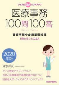 医療事務100問100答 クイズ式QAハンドブック  医療事務の必須基礎知識  1冊まるごとQ&A