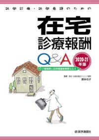 訪問診療・訪問看護のための在宅診療報酬Q&A
