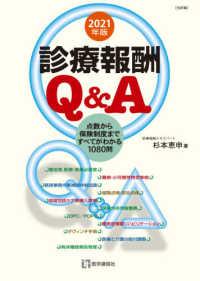 診療報酬Q&A 点数から保険制度まですべてがわかる1035問. 15訂版