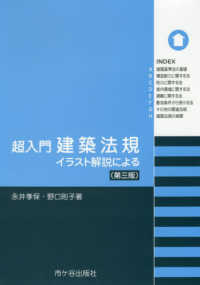 超入門 建築法規 イラスト解説による(第三版)