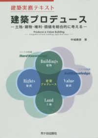 建築実務テキスト 建築プロデュース 土地・建物・権利・価値を総合的に考える