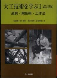 大工技術を学ぶⅠ(第四版) 道具・規矩術・工作法