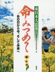 東日本大震災命みつめて あの日から今、そして未来へ