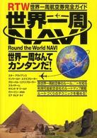 世界一周NAVI―RTW 世界一周航空券完全ガイド