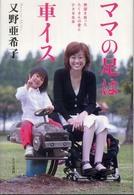 ママの足は車イス 絶望を救ったたくさんの愛と小さな生命