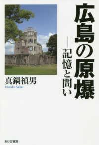 広島の原爆 記憶と問い