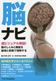 脳ナビ 超ビジュアル解説!
