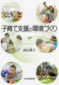 子育て支援の環境づくり