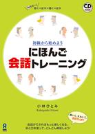 にほんご会話トレーニング 初級から始めよう CD Book