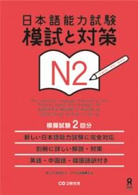 日本語能力試験模試と対策N2