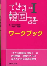できる韓国語 初級1 : ワークブック