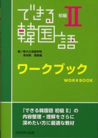 できる韓国語 初級2 : ワークブック