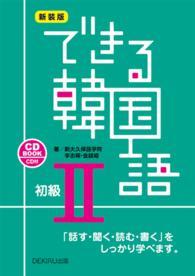 できる韓国語 初級 2 : 新装版