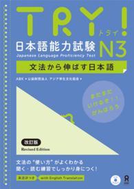 TRY ! 日本語能力試験N3 文法から伸ばす日本語
