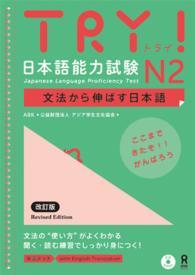 TRY (トライ) ! 日本語能力試験N2 文法から伸ばす日本語