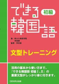 できる韓国語 初級 文型トレーニング できる韓国語 / 李志暎著 ; 初級