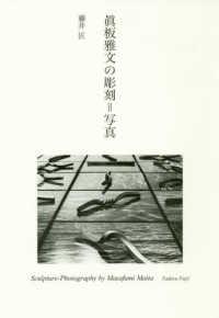 眞板雅文の彫刻=写真 Sculpture-Photography by Masafumi Maita