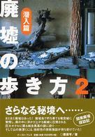 廃墟の歩き方 2 潜入篇