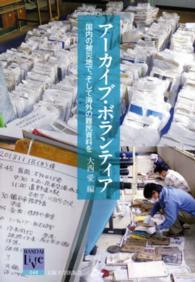 アーカイブ・ボランティア 国内の被災地で、そして海外の難民資料を 阪大リーブル 48