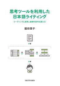 思考ツールを利用した日本語ライティング リーディングと連携し論理的思考を鍛える