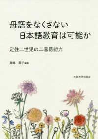 母語をなくさない日本語教育は可能か 定住二世児の二言語能力