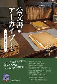 公文書をアーカイブする 事実は記録されている 阪大リーブル