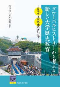 グローバルヒストリーから考える新しい大学歴史教育 日本史と世界史のあいだで 阪大リーブル