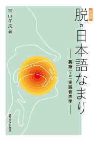 脱・日本語なまり : 新装版 英語(+α)実践音声学