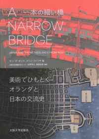 一本の細い橋 美術でひもとくオランダと日本の交流史