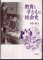 教育と子どもの社会史