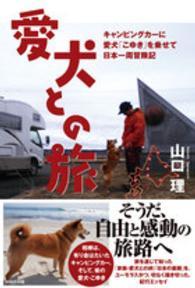 愛犬との旅 キャンピングカーに愛犬「こゆき」を乗せて日本一周冒険記