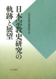 日本宗教史研究の軌跡と展望