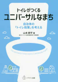 トイレがつくるユニバーサルなまち 自治体の「トイレ政策」を考える