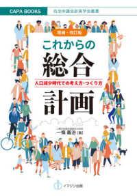 これからの総合計画  増補・改訂版 人口減少時代での考え方・つくり方 COPA BOOKS. 自治体議会政策学会叢書