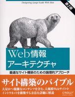 Web情報アーキテクチャ 最適なサイト構築のための論理的アプローチ Designing large‐scale Web sites