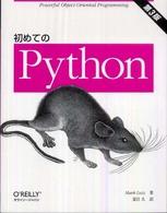 初めてのPython