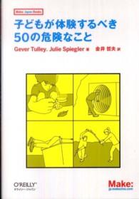 子どもが体験するべき50の危険なこと Make: Japan books