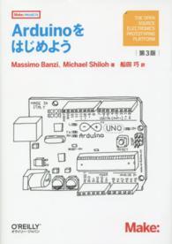 Arduinoをはじめよう 第3版