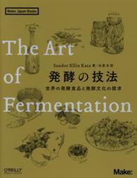 発酵の技法 世界の発酵食品と発酵文化の探求 Make: Japan books
