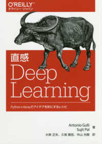 直感Deep Learning