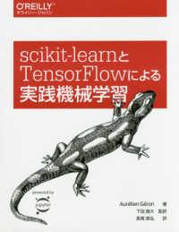 Scikit‐learnとTensorFlowによる実践機械学習