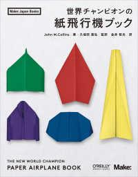世界チャンピオンの紙飛行機ブック Make: Japan books