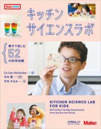 キッチンサイエンスラボ 親子で楽しむ52の科学体験 Make:KIDS