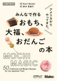 アメリカからやってきた、みんなで作るおもち、大福、おだんごの本 Make:Japan Books