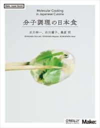 分子調理の日本食 Molecular Cooking in Japanese Cuisine Make: Japan books