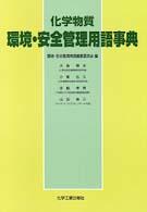 化学物質環境・安全管理用語事典