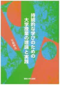 持続的な学びのための大学授業の理論と実践
