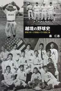 越境の野球史 日米スポーツ交流とハワイ日系二世