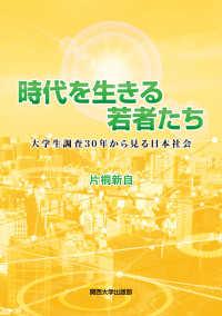 時代を生きる若者たち 大学生調査30年から見る日本社会