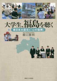大学生、福島を聴く 東日本大震災と「心の復興」